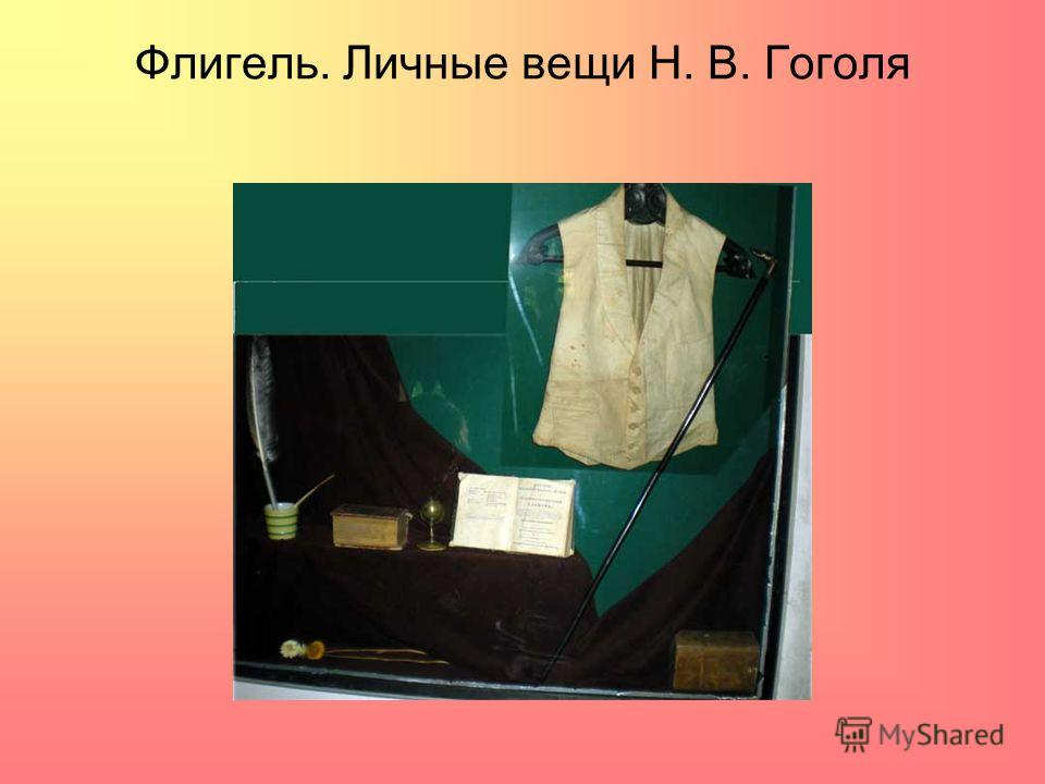 Флигель. Личные вещи Н. В. Гоголя