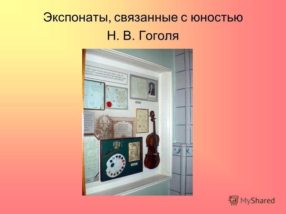Экспонаты, связанные с юностью Н. В. Гоголя