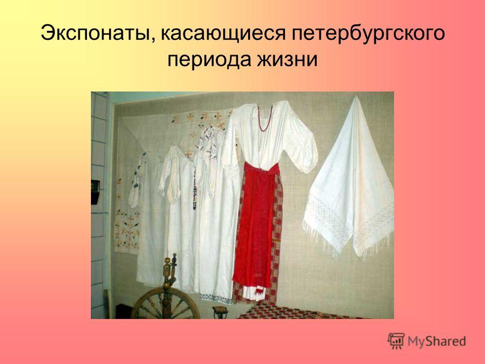 Экспонаты, касающиеся петербургского периода жизни