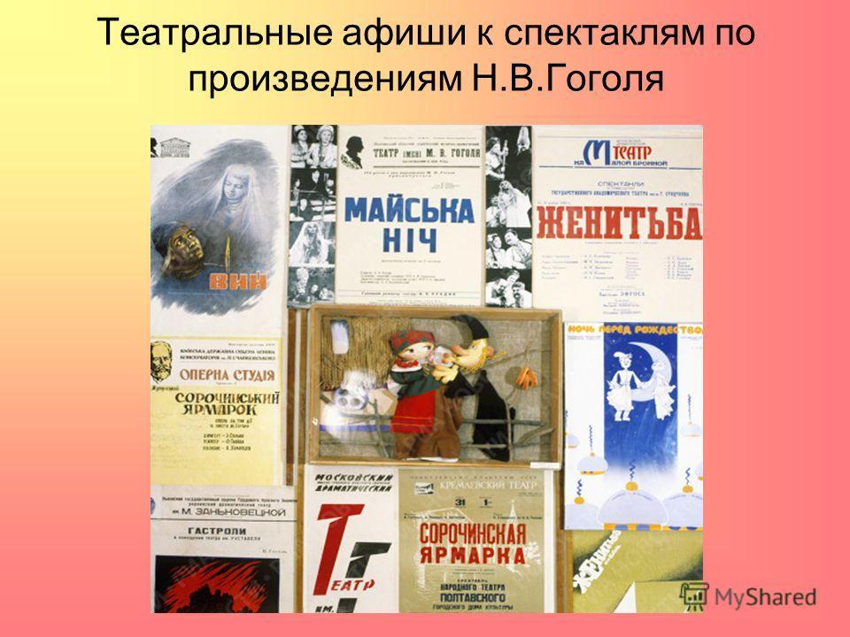 Театральные афиши к спектаклям по произведениям Н.В.Гоголя