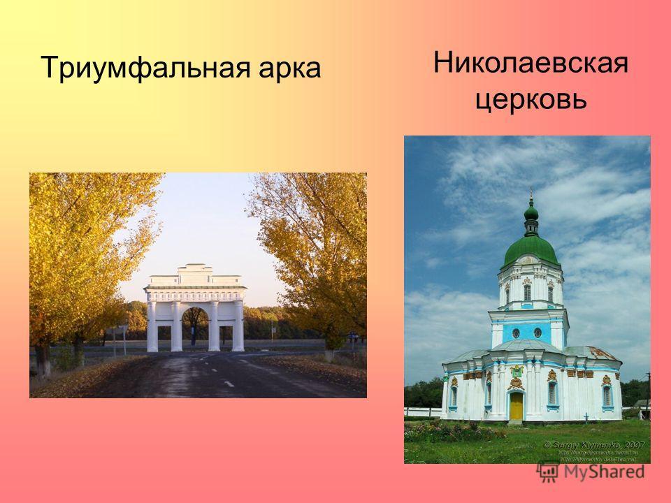 Триумфальная арка Николаевская церковь
