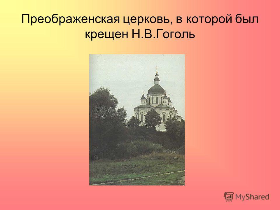 Преображенская церковь, в которой был крещен Н.В.Гоголь