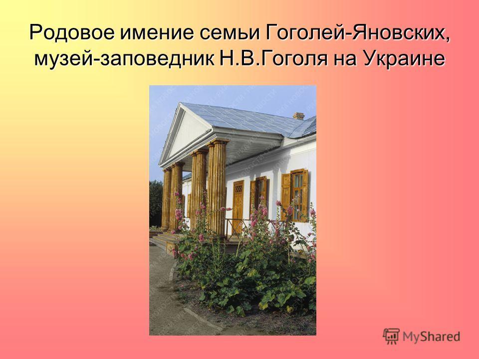 Родовое имение семьи Гоголей-Яновских, музей-заповедник Н.В.Гоголя на Украине