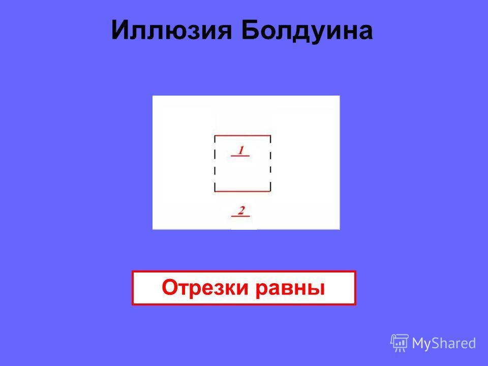 Иллюзия Болдуина