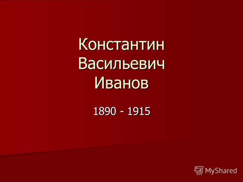 Константин Васильевич Иванов 1890 - 1915