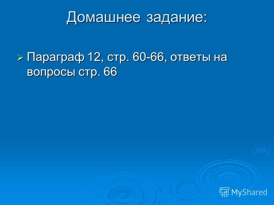 Домашнее задание: Параграф 12, стр. 60-66, ответы на вопросы стр. 66 Параграф 12, стр. 60-66, ответы на вопросы стр. 66