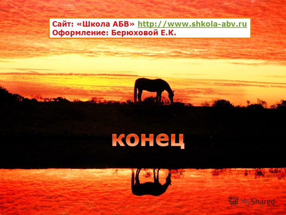 Сайт: «Школа АБВ» http://www.shkola-abv.ruhttp://www.shkola-abv.ru Оформление: Берюховой Е.К.