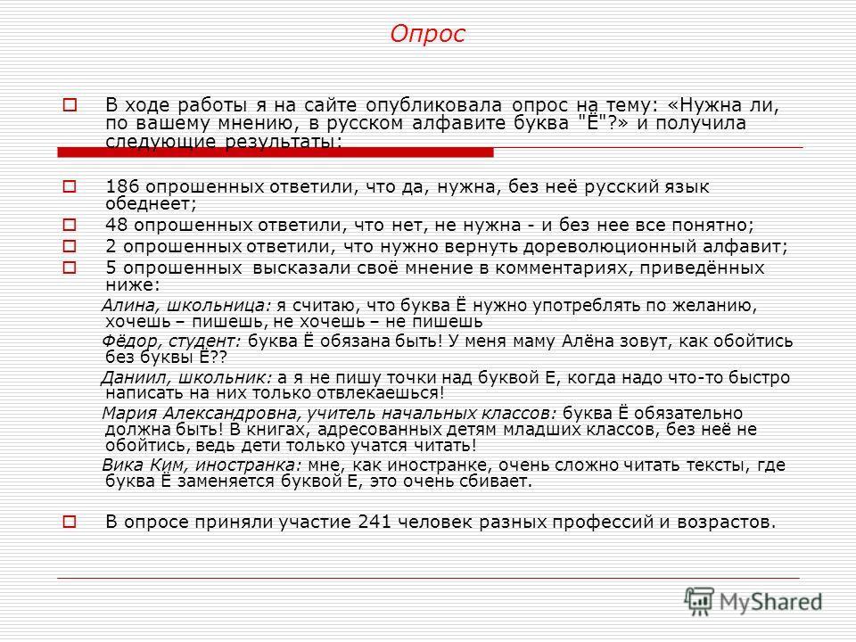 Опрос В ходе работы я на сайте опубликовала опрос на тему: «Нужна ли, по вашему мнению, в русском алфавите буква