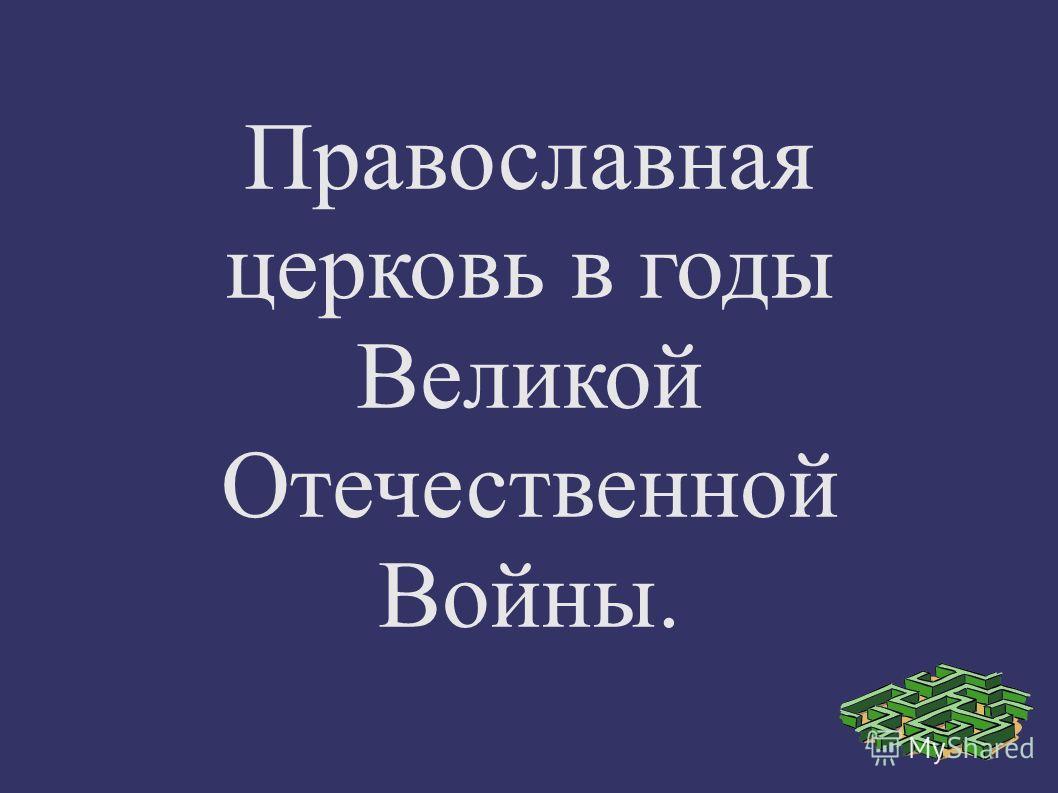 Православная церковь в годы Великой Отечественной Войны.