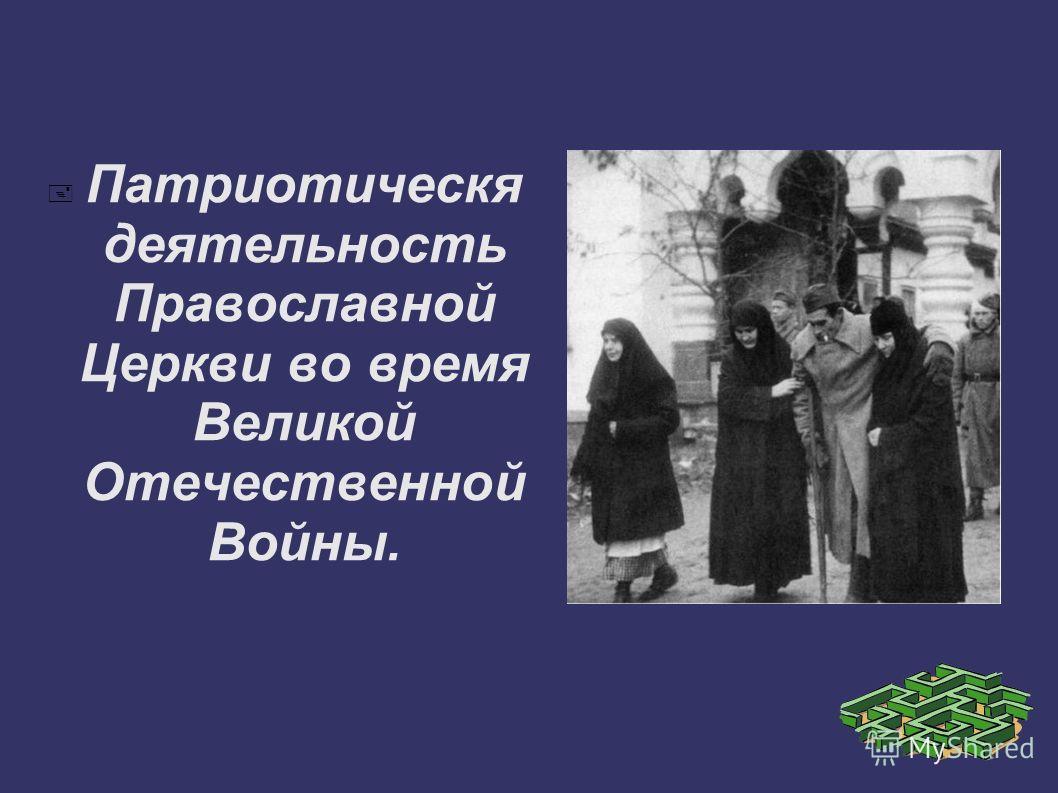 Патриотическя деятельность Православной Церкви во время Великой Отечественной Войны.