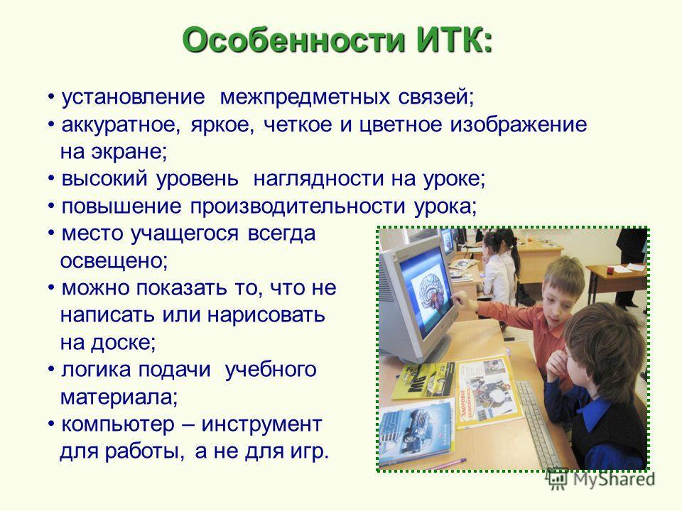 Особенности ИТК: установление межпредметных связей; аккуратное, яркое, четкое и цветное изображение на экране; высокий уровень наглядности на уроке; повышение производительности урока; место учащегося всегда освещено; можно показать то, что не написа