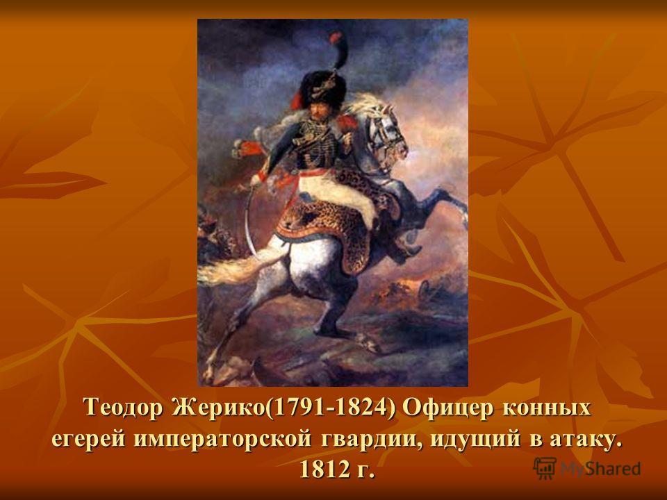 Теодор Жерико(1791-1824) Офицер конных егерей императорской гвардии, идущий в атаку. 1812 г.