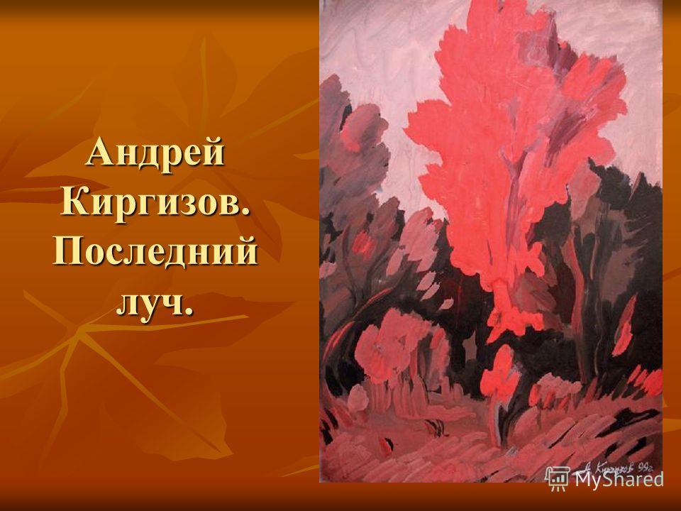 Андрей Киргизов. Последний луч.