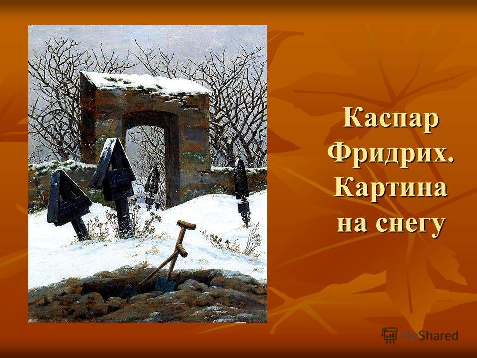 Каспар Фридрих. Картина на снегу