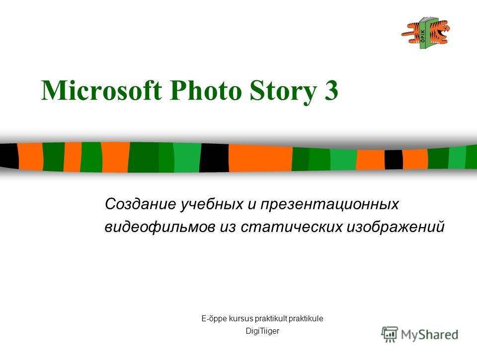 E-õppe kursus praktikult praktikule DigiTiiger Microsoft Photo Story 3 Создание учебных и презентационных видеофильмов из статических изображений