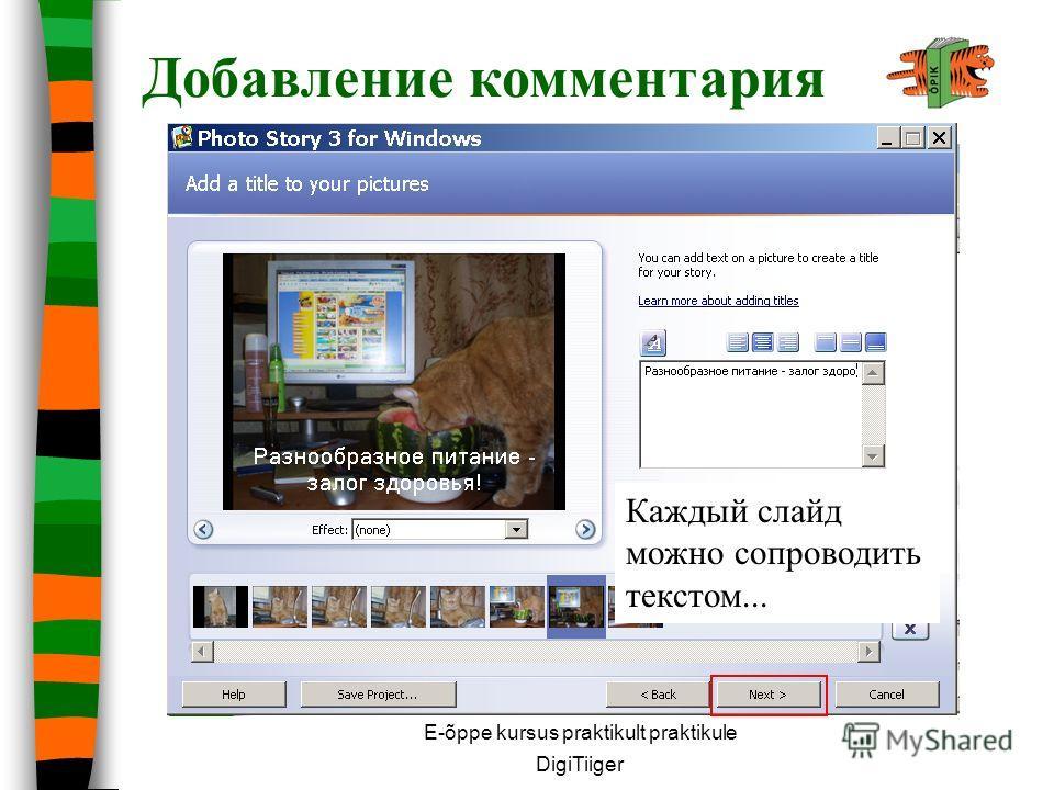 E-õppe kursus praktikult praktikule DigiTiiger Добавление комментария Каждый слайд можно сопроводить текстом...