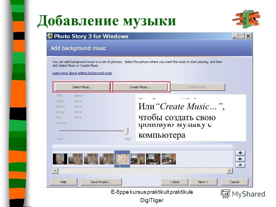 E-õppe kursus praktikult praktikule DigiTiiger Добавление музыки Выберите Select music…, чтобы загрузить фоновую музыку с компьютера ИлиCreate Music…, чтобы создать свою