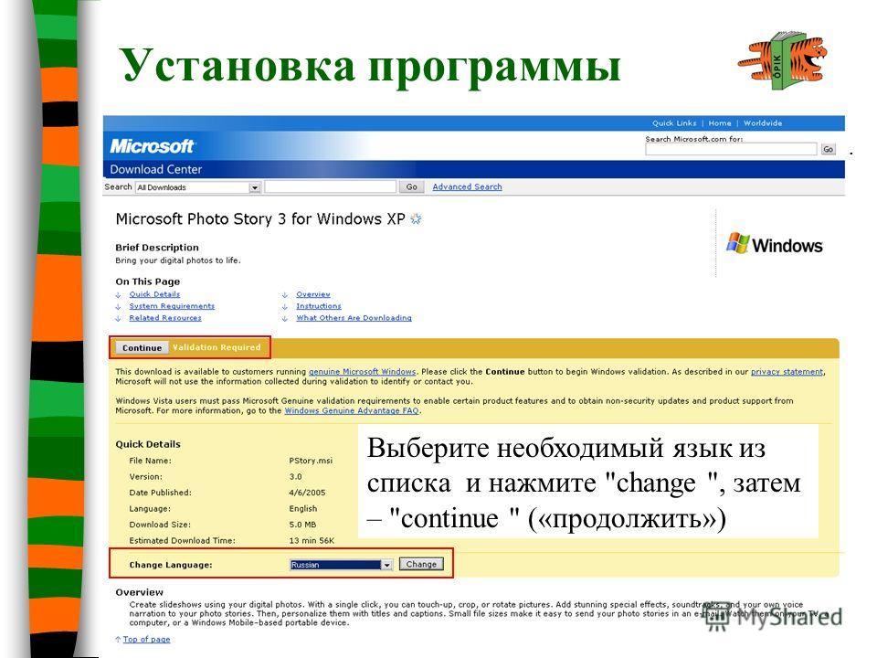E-õppe kursus praktikult praktikule DigiTiiger Последнюю версию программы можно скачать на сайте Microsoft.Microsoft Установка программы Выберите необходимый язык из списка и нажмите change , затем – continue  («продолжить»)