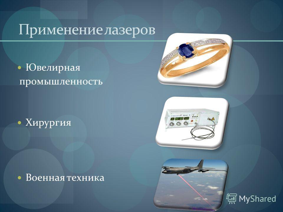 Применение лазеров Ювелирная промышленность Хирургия Военная техника