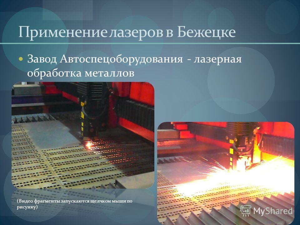 Применение лазеров в Бежецке Завод Автоспецоборудования - лазерная обработка металлов (Видео фрагменты запускаются щелчком мыши по рисунку)