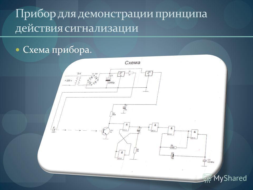 Прибор для демонстрации принципа действия сигнализации Схема прибора.