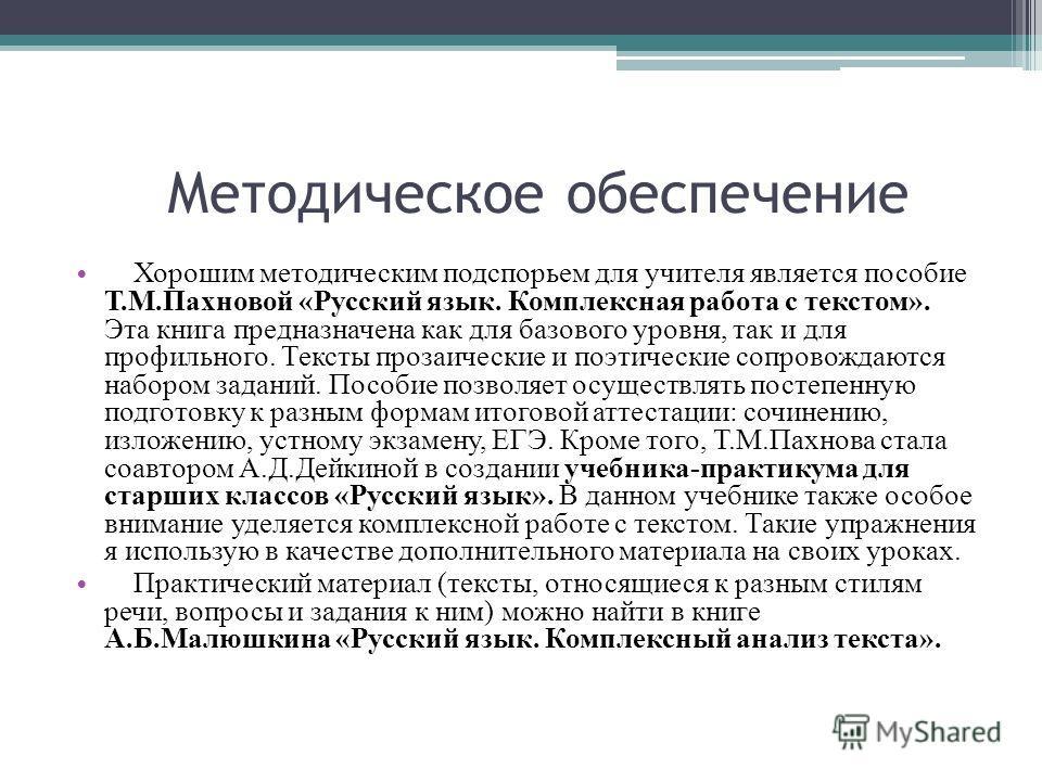 Методическое обеспечение Хорошим методическим подспорьем для учителя является пособие Т.М.Пахновой «Русский язык. Комплексная работа с текстом». Эта книга предназначена как для базового уровня, так и для профильного. Тексты прозаические и поэтические