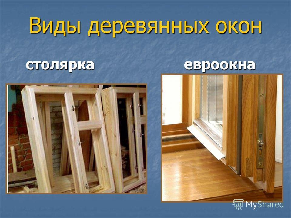 Виды деревянных окон столярка евроокна столярка евроокна