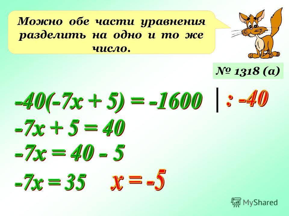Можно обе части уравнения разделить на одно и то же число. 1318 (а)