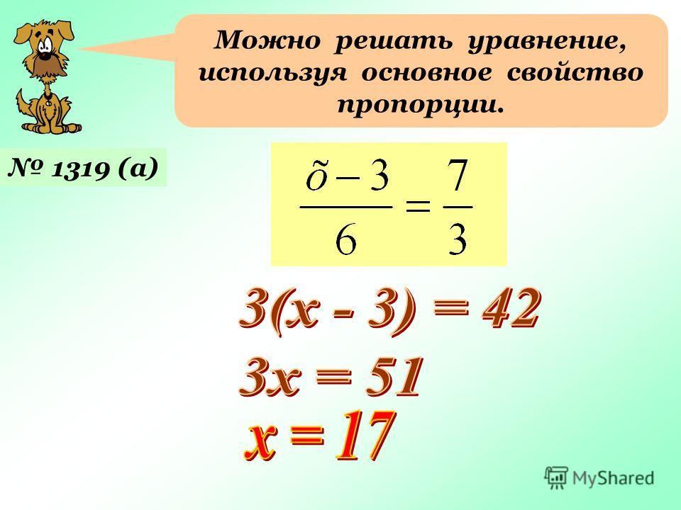 Можно решать уравнение, используя основное свойство пропорции. 1319 (а)