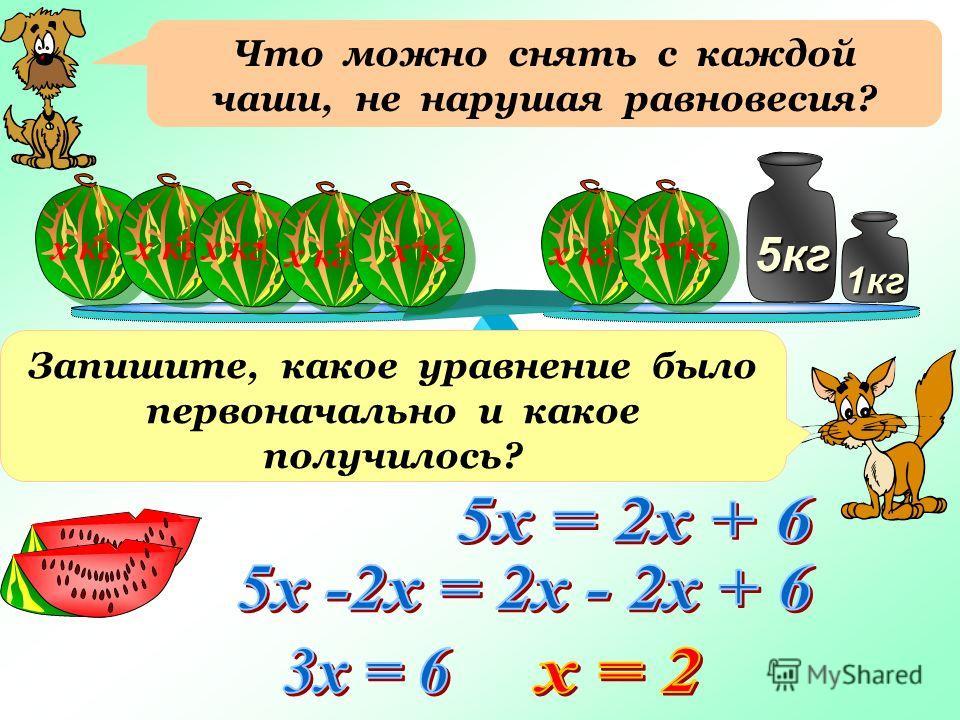 х кг 5кг 1кг Что можно снять с каждой чаши, не нарушая равновесия? Запишите, какое уравнение было первоначально и какое получилось?