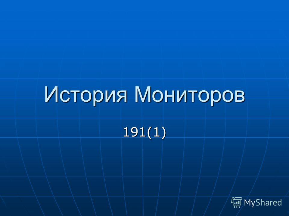 История Мониторов 191(1)