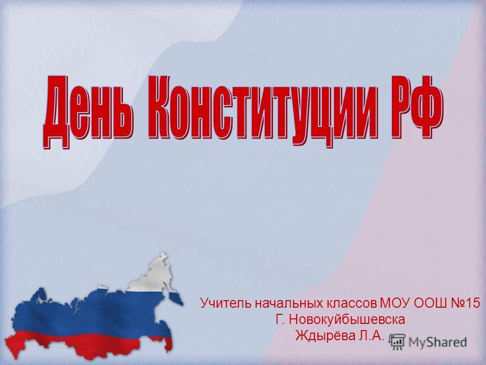 Учитель начальных классов МОУ ООШ 15 Г. Новокуйбышевска Ждырёва Л.А.