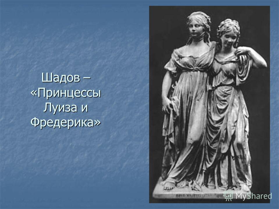 Шадов – «Принцессы Луиза и Фредерика»