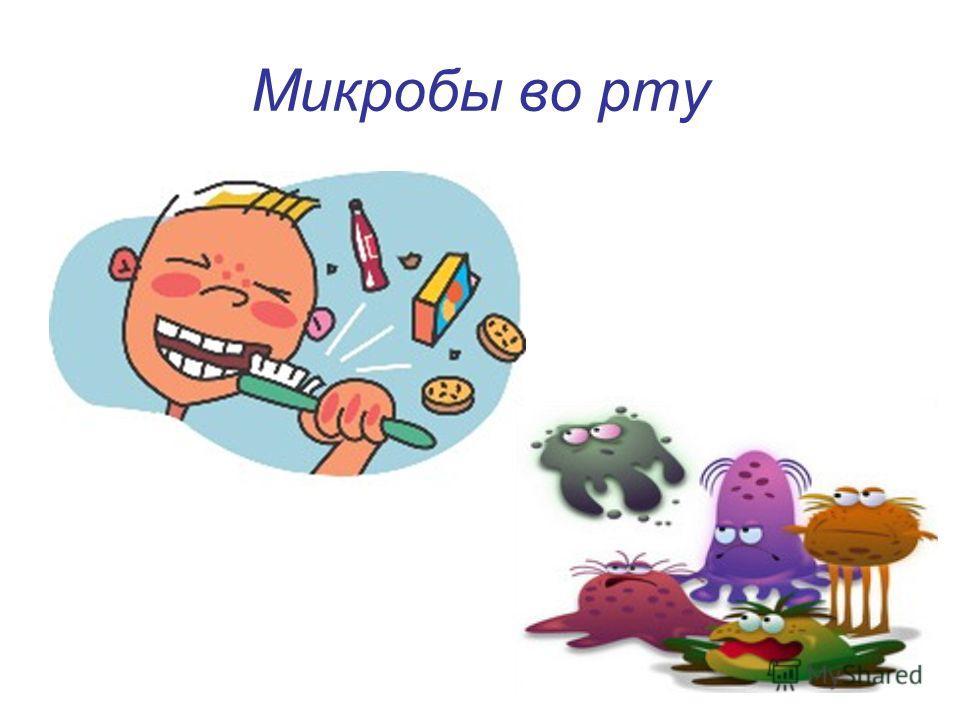 Микробы во рту
