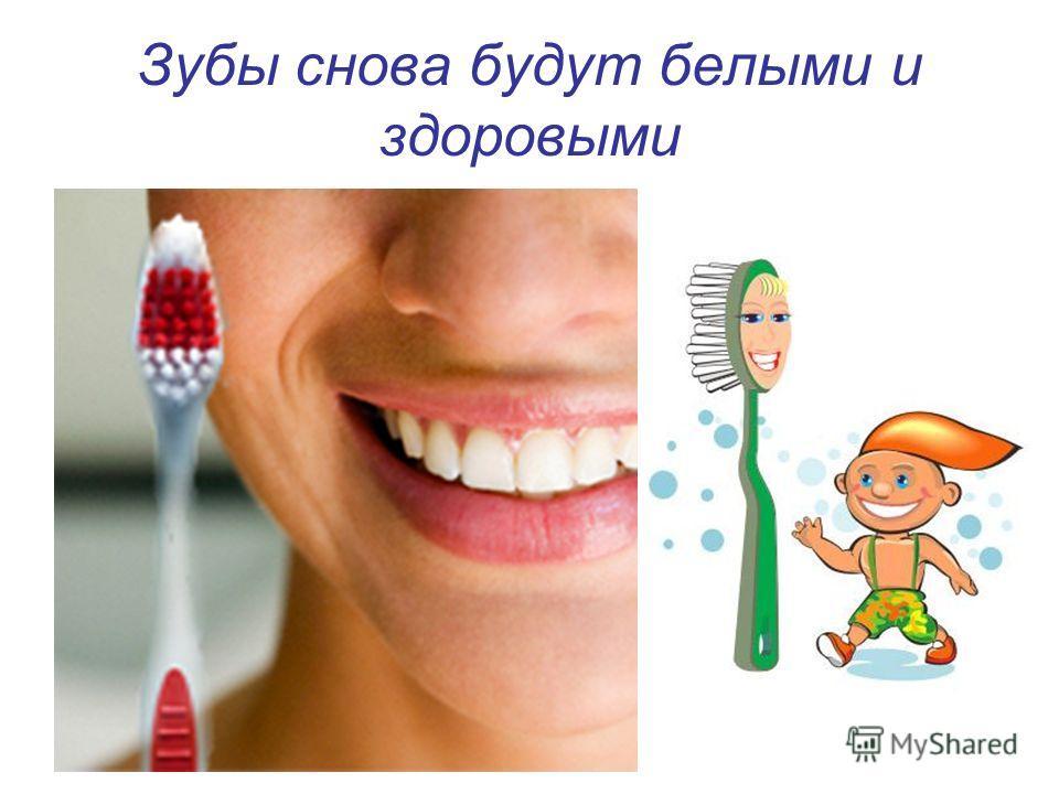 Зубы снова будут белыми и здоровыми