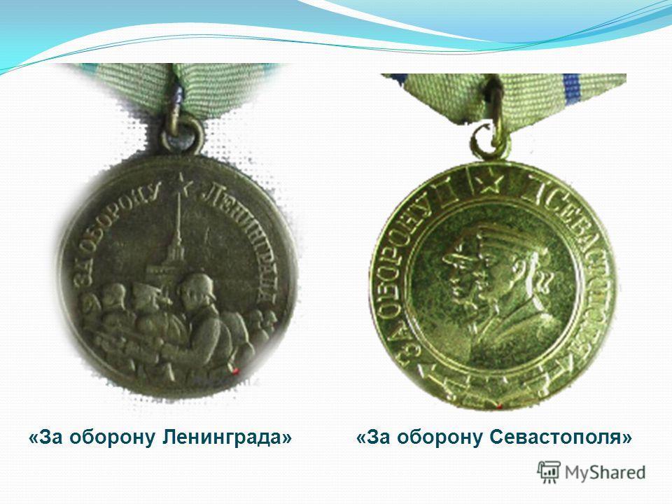«За оборону Ленинграда»«За оборону Севастополя»