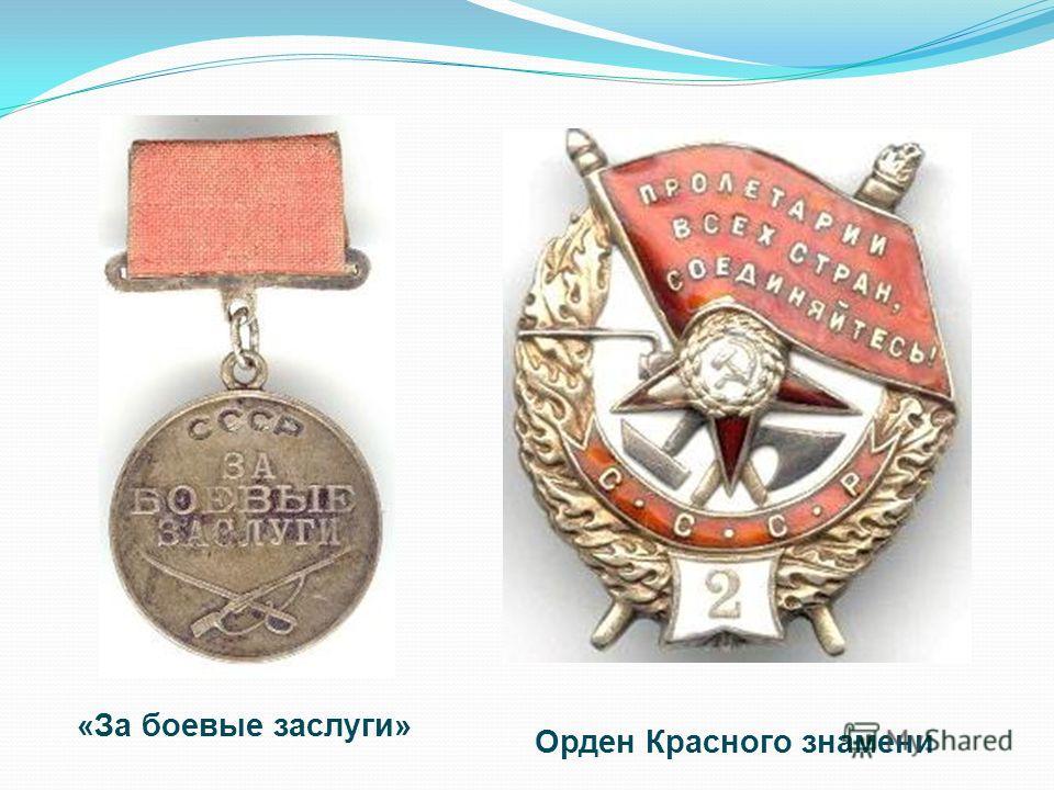 «За боевые заслуги» Орден Красного знамени