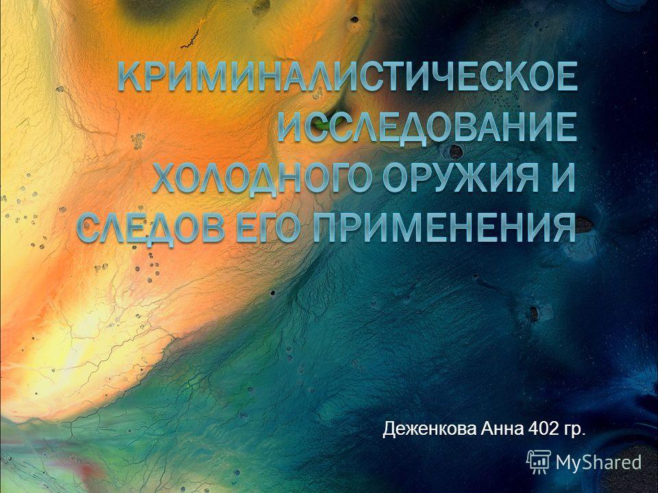 Деженкова Анна 402 гр.
