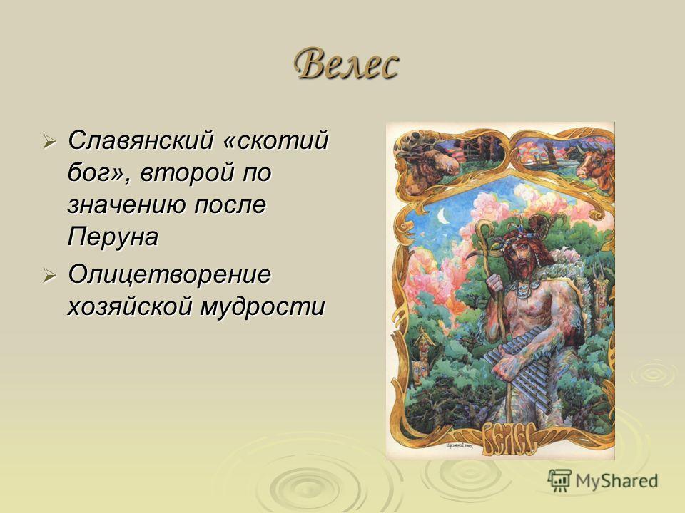 Велес Славянский «скотий бог», второй по значению после Перуна Славянский «скотий бог», второй по значению после Перуна Олицетворение хозяйской мудрости Олицетворение хозяйской мудрости