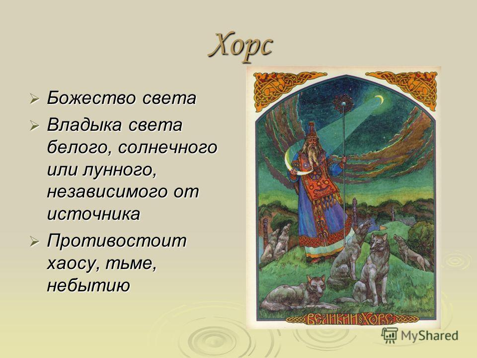 Хорс Божество света Владыка света белого, солнечного или лунного, независимого от источника Противостоит хаосу, тьме, небытию