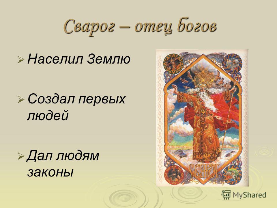 Сварог – отец богов Населил Землю Создал первых людей Дал людям законы