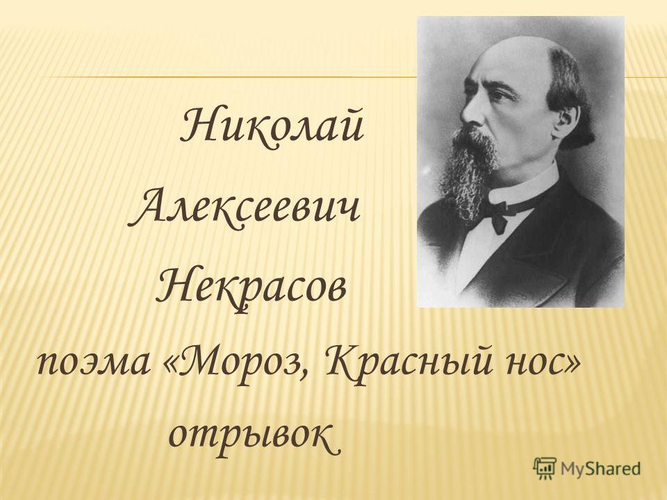 Николай Алексеевич Некрасов поэма «Мороз, Красный нос» отрывок