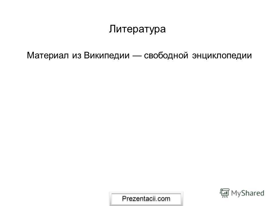 Литература Материал из Википедии свободной энциклопедии Prezentacii.com