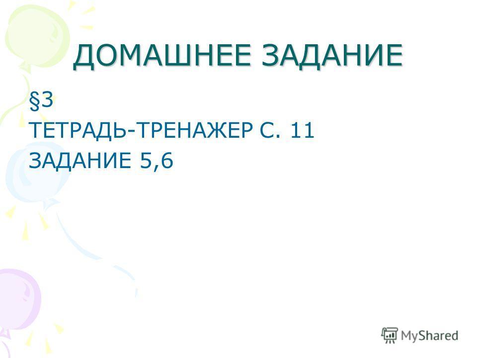 ДОМАШНЕЕ ЗАДАНИЕ §3 ТЕТРАДЬ-ТРЕНАЖЕР С. 11 ЗАДАНИЕ 5,6