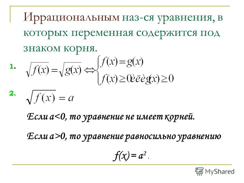 Иррациональным наз-ся уравнения, в которых переменная содержится под знаком корня. 1.1.1.1. 2. Если a0, то уравнение равносильно уравнению f(x) = a 2.