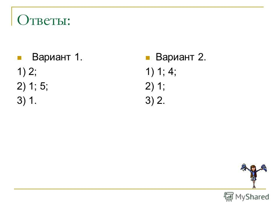 Ответы: Вариант 1. 1) 2; 2) 1; 5; 3) 1. Вариант 2. 1) 1; 4; 2) 1; 3) 2.