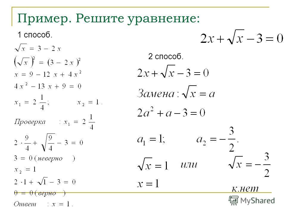 Пример. Решите уравнение: 1 способ. 2 способ.