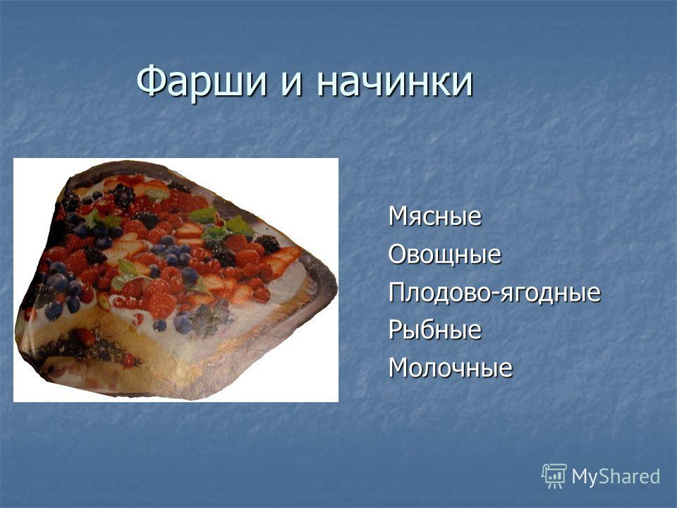 Фарши и начинки Мясные Овощные Плодово-ягодные Рыбные Молочные