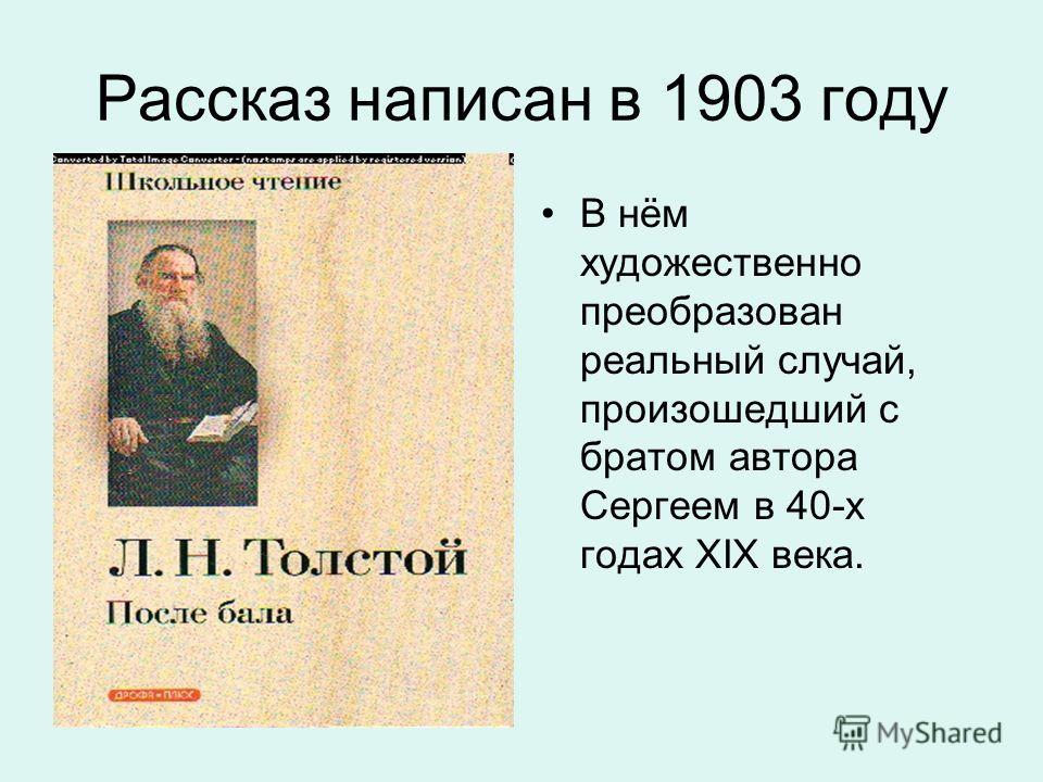 Рассказ написан в 1903 году В нём художественно преобразован реальный случай, произошедший с братом автора Сергеем в 40-х годах XIX века.