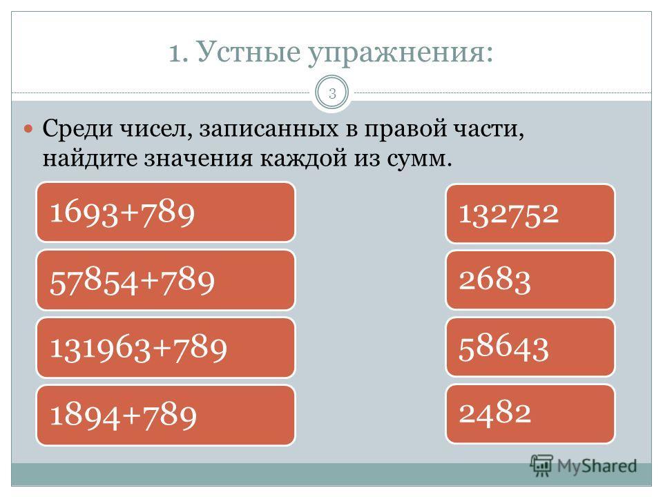 1. Устные упражнения: Среди чисел, записанных в правой части, найдите значения каждой из сумм. 1693+78957854+789131963+7891894+789 1327522683586432482 3